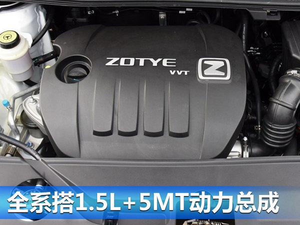众泰Z360/售5.88万起 配置大幅提升(多图)-图7
