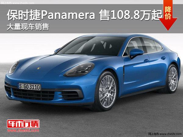 深圳保时捷Panamera售108.8万起竞争总裁-图1