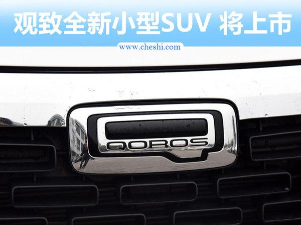 观致新小型SUV将于11月上市 首搭1.5T发动机