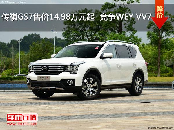 传祺GS7售价14.98万元起  竞争WEY VV7-图1