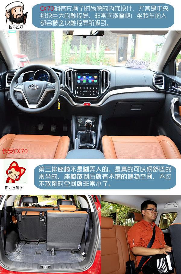 专治买车纠结症 长安商用CX70对宝骏730-图3