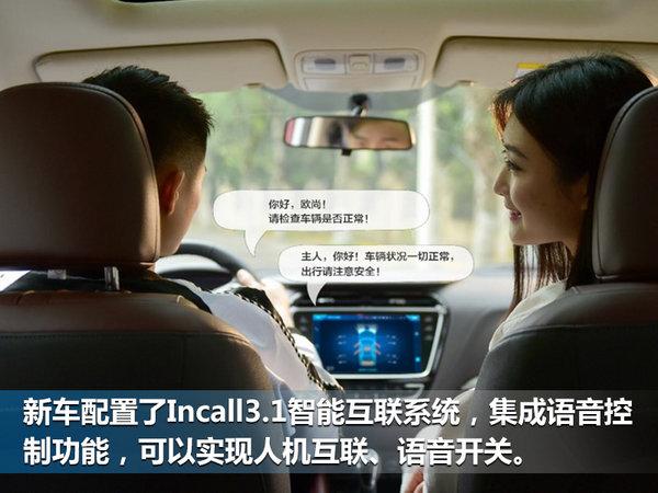 搭载1.5T/1.6L 长安欧尚A800今日发布-图8
