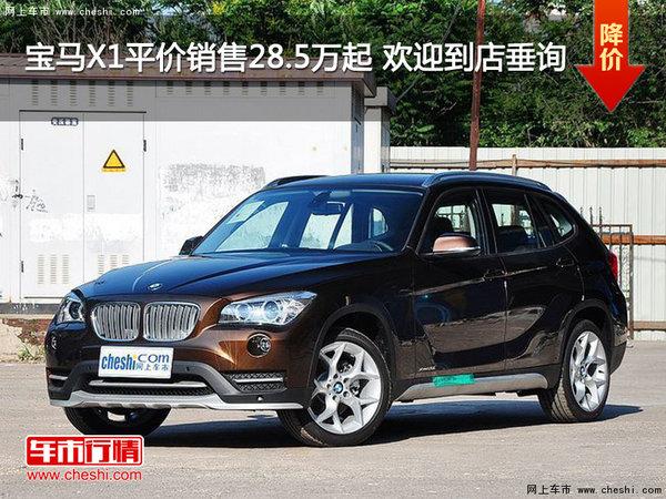 宝马X1平价销售28.5万起 欢迎到店垂询-图1