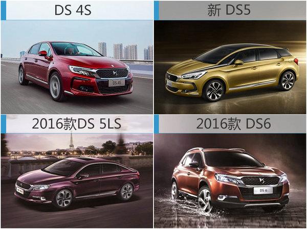 DS品牌9月销量仅344辆 同比下降超八成-图5