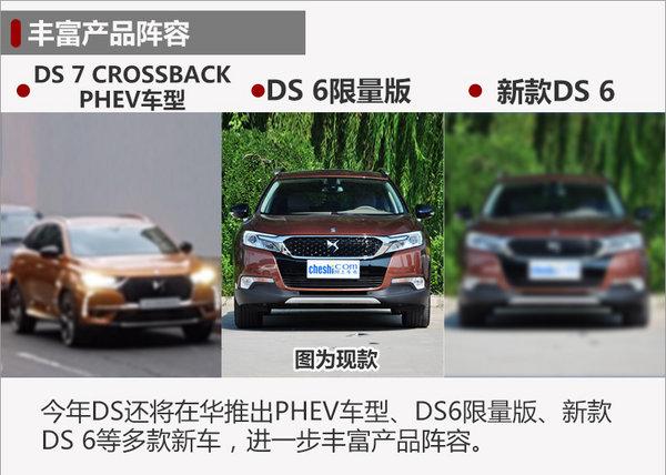 DS在华发布新2.0战略 销量将重回2万辆-图2