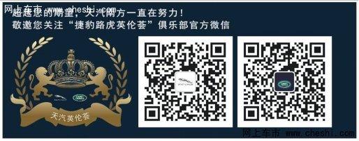 中汽南方2016款捷豹XFL年底现车促销-图5