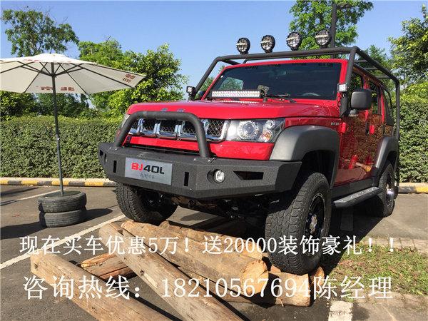 16款北京bj40报价 全新北京bj40直降5万