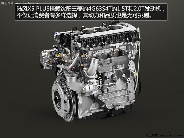 汽车也有PLUS 全息解读陆风X5 PLUS-图12