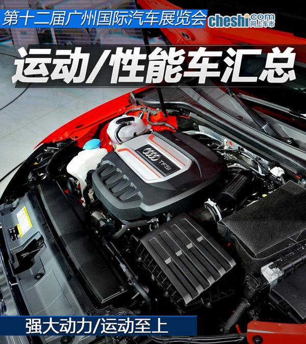 2014广州国际车展 那些运动范的选手们_奔驰S级AMG_进口新车-网上车市