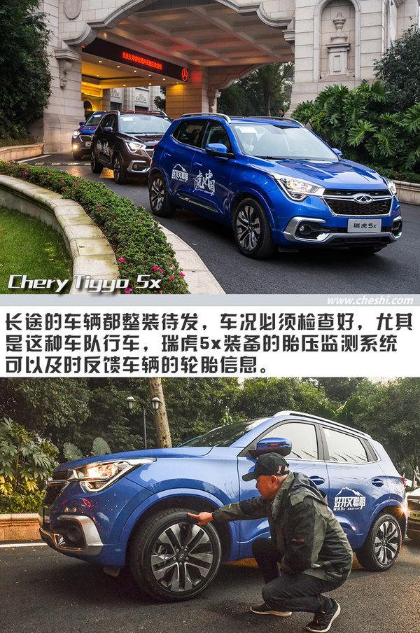 """居然开小型SUV去跑山 奇瑞瑞虎5x重庆""""悦野""""之旅(下)-图8"""