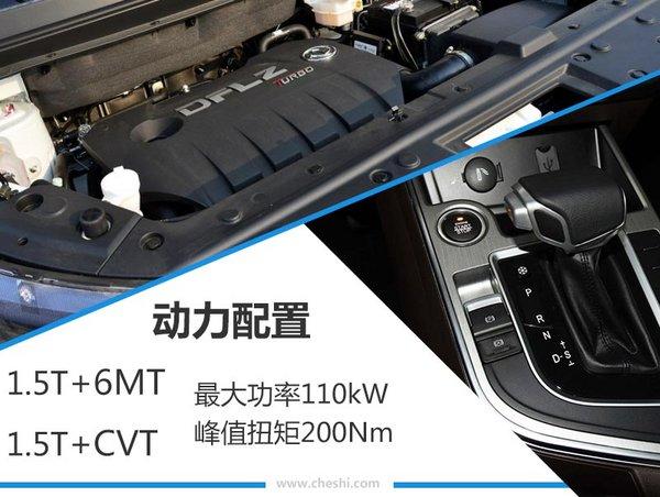 风行景逸X5 1.5T/X6上市 售价XX-XX万元-图8