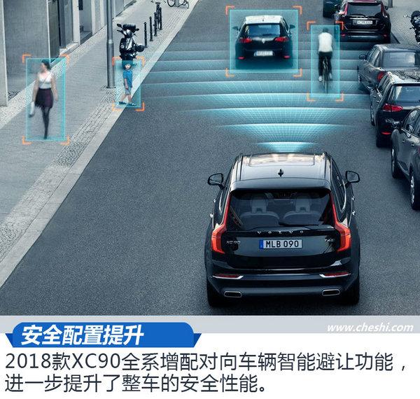沃尔沃新XC90 T8 成都车展上市-图3