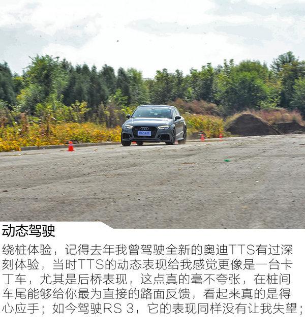 '稍安勿静' 试驾评测最强钢炮全新奥迪RS 3-图1