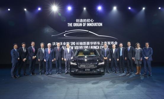 沃尔沃S90豪华轿车中国上市 售36.98万起-图9