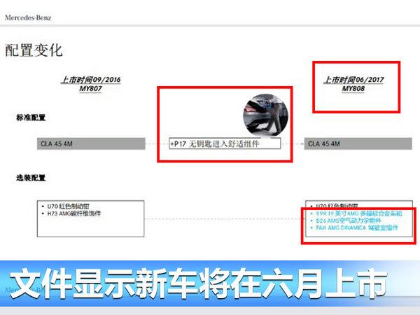 奔驰AMG CLA 45将于六月上市 配置大调整!-图4