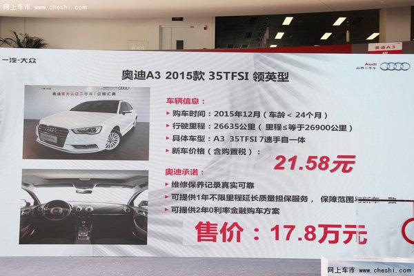 云南汇奥奥迪官方认证二手车展厅开业-图8