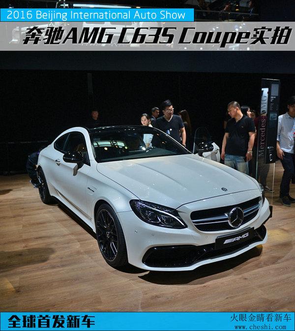 2016北京车展 奔驰AMG C63S Coupe实拍-图1