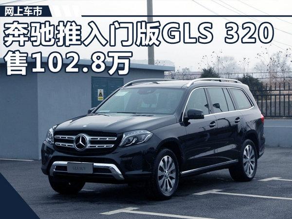 奔驰GLS 320入门版上市售102.8万 大降13万元-图1