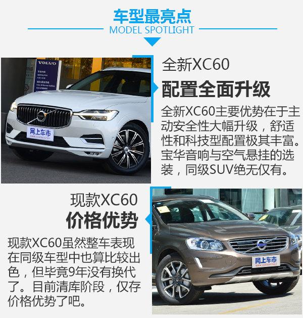 由内而外的焕然一新 全新一代XC60到底新在哪-图3