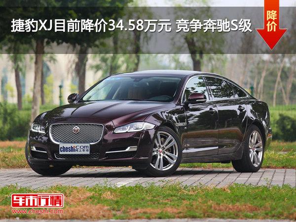 捷豹XJ目前降价34.58万元 竞争奔驰S级-图1