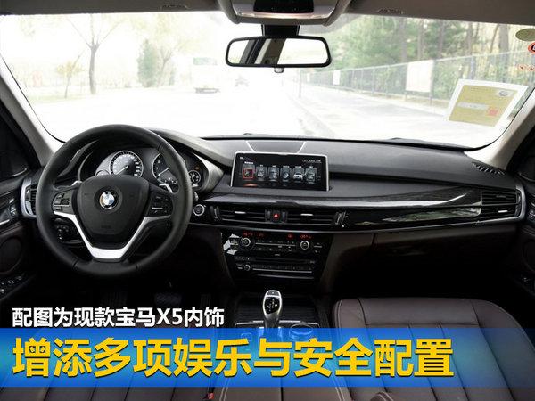 宝马下一代X5将国产 主打2.0T插电混动-图4