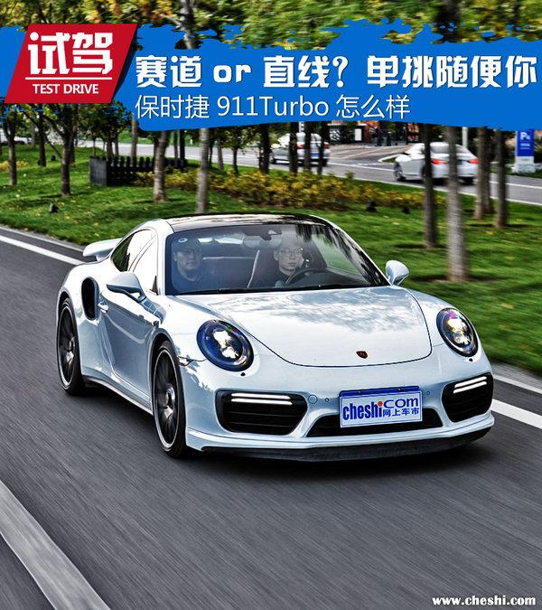 赛道or直线?单挑随便你 新911Turbo怎么样-图1