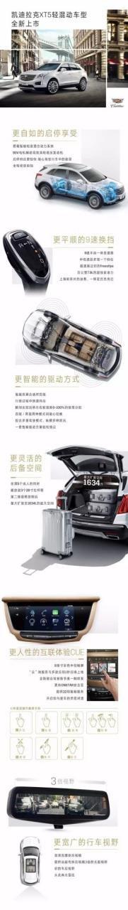 凯迪拉克XT5轻混动车型全新上市-图3