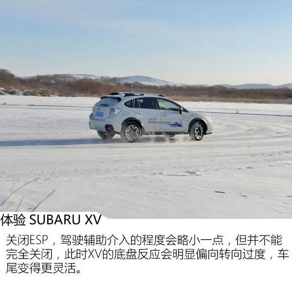 安全驾驶主导全部 2017斯巴鲁SUV全系冰雪体验-图6