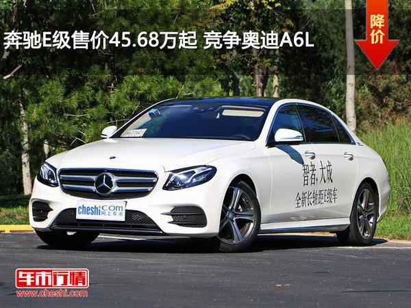 奔驰E级售价45.68万起 竞争奥迪A6L-图1