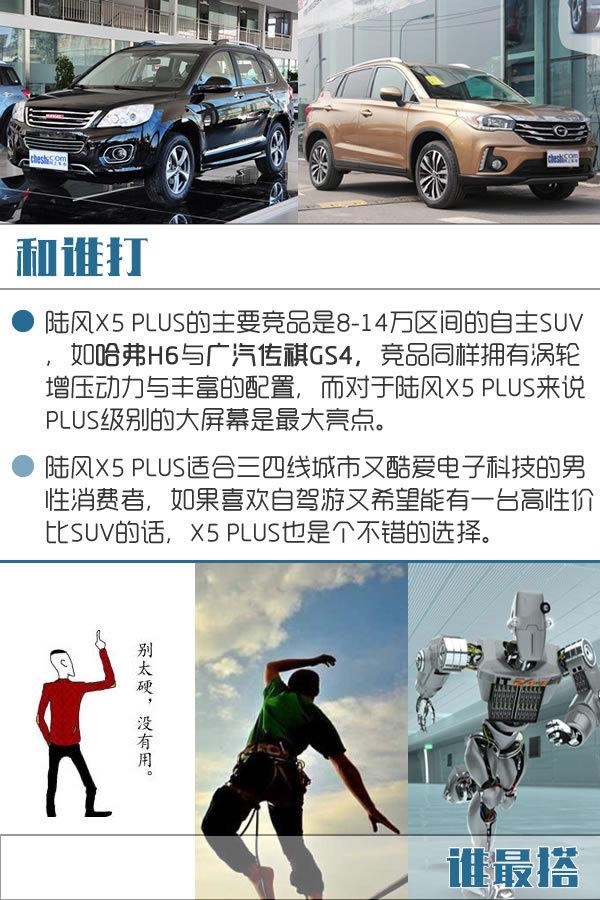 陆风X5 PLUS正式上市 售8.98-12.68万元-图4