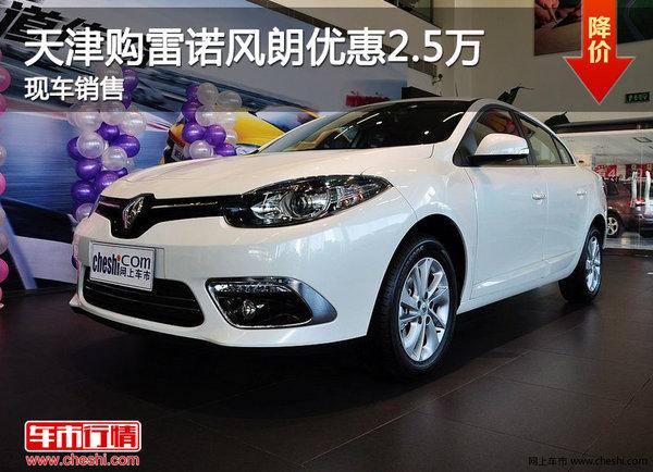天津购雷诺风朗优惠2.5万 现车销售-图1