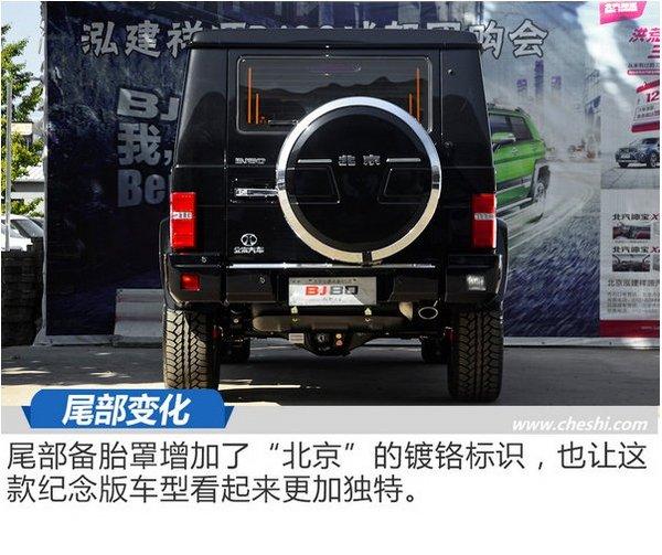 承载着国家的荣耀 北京(BJ)80建军90周年纪念版实拍-图8