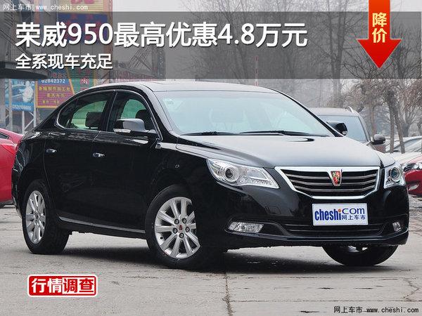 广州荣威950最高优惠4.8万元 现车充足-图1