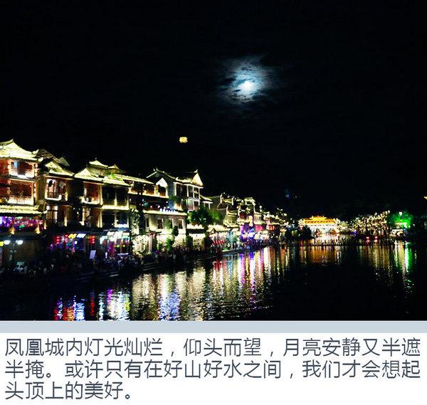 湘西凤凰古城掠影  开着东风启辰M50V游湖南-图19