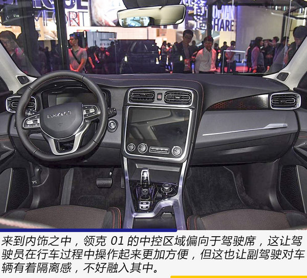 它们是国内车市的希望 广州车展中国品牌十大SUV-图5