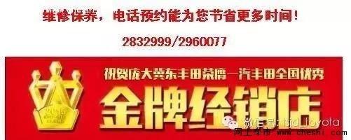 唐山庞大一汽丰田荣获维修业示范店荣誉-图9