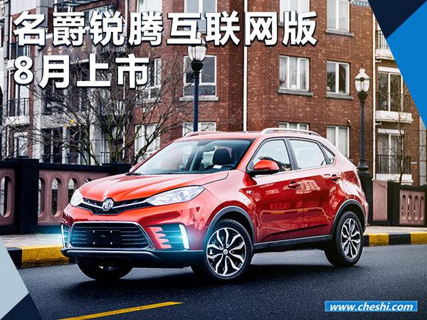 MG名爵锐腾新增互联网版车型 将于8月份上市-图1