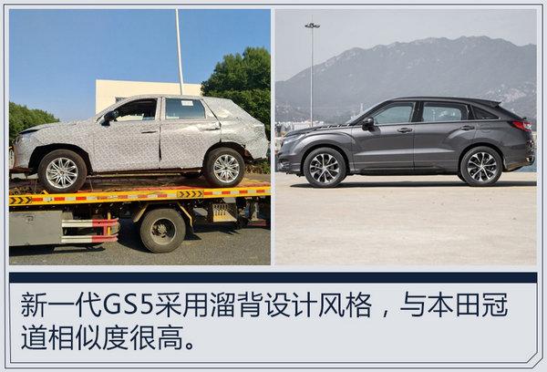 广汽传祺明年推全新中型SUV 溜背造型/酷似冠道-图2