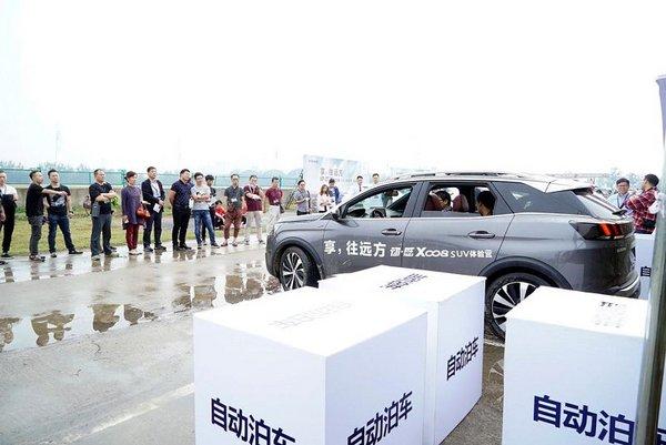 动•感X008 SUV体验营点燃西安秋日激情-图20