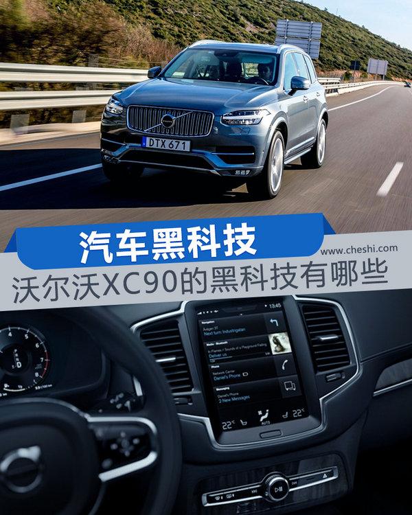 汽车黑科技 沃尔沃XC90的黑科技你能说出几个?-图1