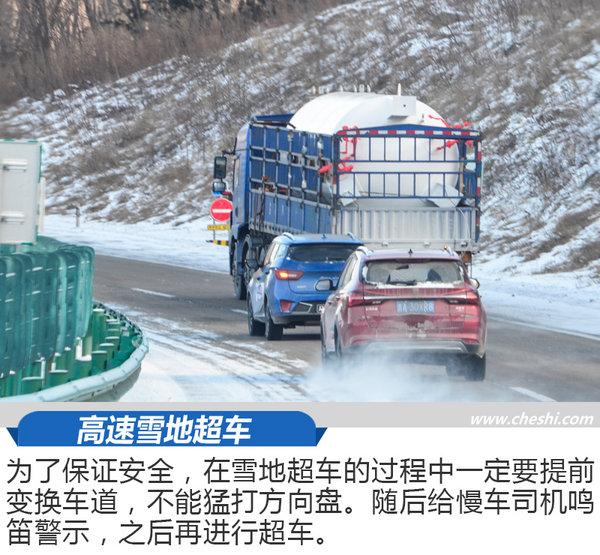 向着冰雪的深处进发 最强中国车·冰雪奇缘Day4-图5