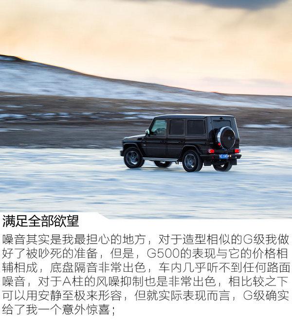 勇敢坚毅无出其右 冰雪试驾2017款奔驰G500-图2