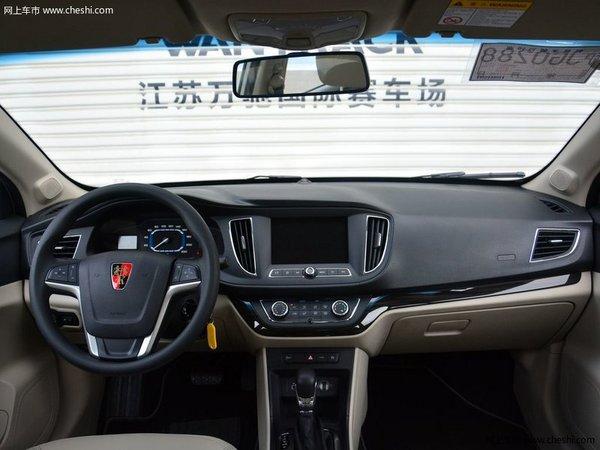 荣威360可试乘试驾 价格稳定暂无优惠-图3