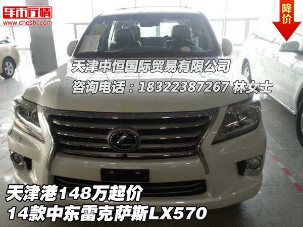 14款中东雷克萨斯lx570 天津港148万起价 高清图片