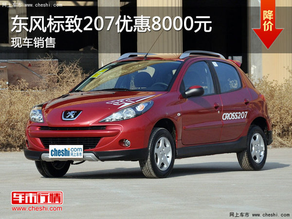 编辑从台州鑫硕4s店得到消息,目前东风标致207购车优惠8000元,店内现