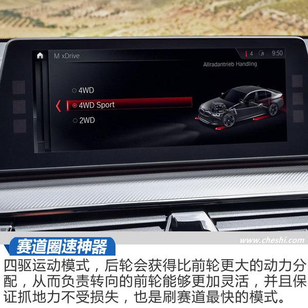 四门轿车秒杀超跑 还能一键断轴?宝马新M5黑科技-图5