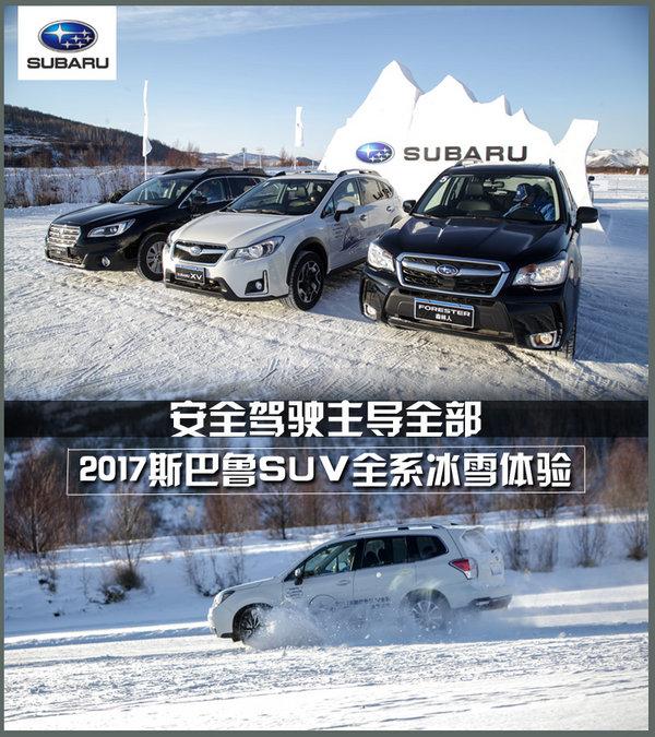 安全驾驶主导全部 2017斯巴鲁SUV全系冰雪体验-图1