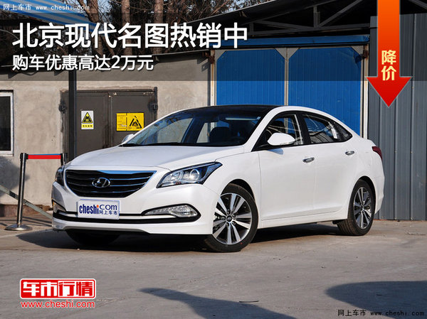 北京现代名图热销中 购车优惠高达2万元-图1
