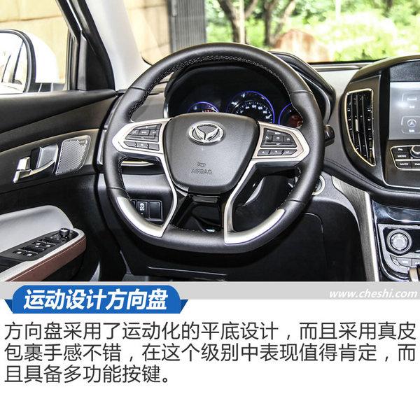 底盘紧凑/变速箱平顺 北汽幻速S5 CVT怎么样-图5