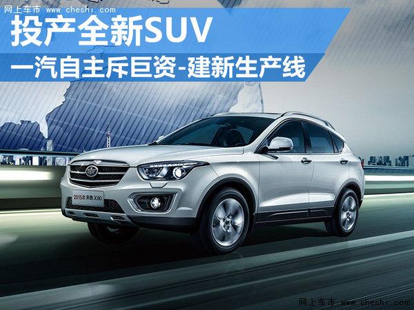 一汽自主斥巨资新建生产线 投产全新SUV-图1